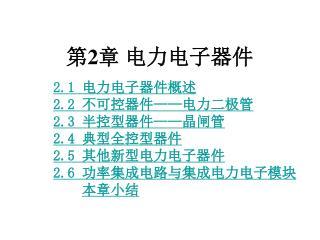 第 2 章 电力电子器件 2.1  电力电子器件概述 2.2  不可控器件 —— 电力二极管 2.3  半控型器件 —— 晶闸管 2.4  典型全控型器件 2.5  其他新型电力电子器件
