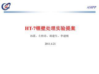 HT-7 锂壁处理实验提案 孙震、左桂忠、胡建生、李建刚   2011.4.21