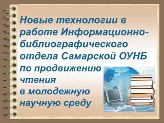 С помощью электронных информационных технологий  расширяется  информационная база