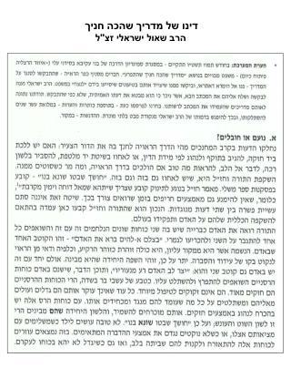 """דינו של מדריך שהכה חניך הרב שאול ישראלי זצ""""ל"""