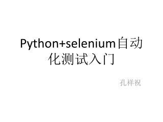Python+selenium 自动化测试入门