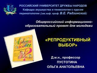 Д.м.н., профессор ПУСТОТИНА  ОЛЬГА АНАТОЛЬЕВНА