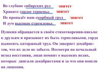Во глубине сибирских руд Храните гордое терпенье. Не пропадёт ваш скорбный труд