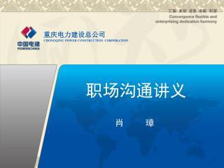 重庆电力建设总公司 CHONGQING  POWER CONSTRUCTION  CORPORATION