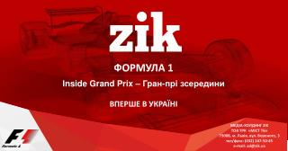 ФОРМУЛА 1 Inside Grand Prix –  Гран-прі  зсередини ВПЕРШЕ В УКРА ЇНІ