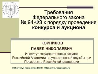 КОРНИЛОВ  ПАВЕЛ НИКОЛАЕВИЧ