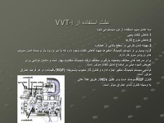 علت استفاده از  VVT-i