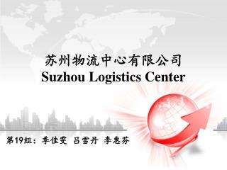苏州物流中心有限公司 Suzhou Logistics Center