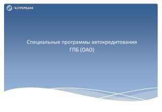 Специальные программы автокредитования  ГПБ (ОАО)