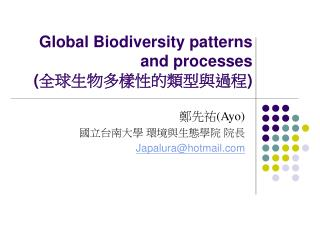 Global Biodiversity patterns and processes ( 全球生物多樣性的類型與過程 )
