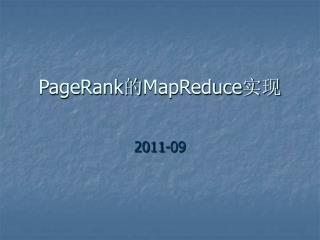 PageRank 的 MapReduce 实现