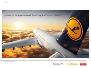 Медицинские сервисы  Lufthansa