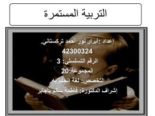 إعداد :أبرار نور أحمد تركستاني. 42300324 الرقم التسلسلي: 3 المجموعة:20 التخصص: لغة  انجليزيه .