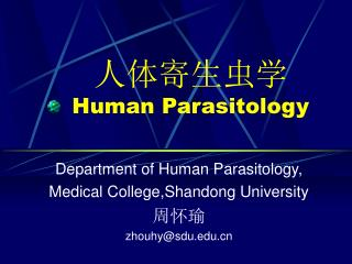 人体寄生虫学 Human Parasitology