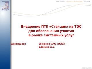Внедрение ПТК «Станция» на ТЭС для обеспечения участия в рынке системных услуг