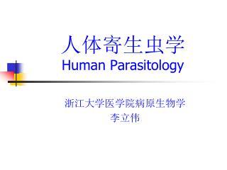 ?????? Human Parasitology