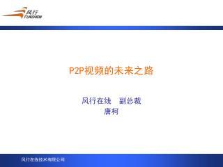 P2P 视频的未来之路