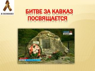 Битве  за Кавказ посвящается