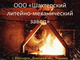 ООО «Шахтерский литейно-механический завод»