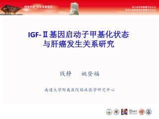 IGF-Ⅱ 基因启动子甲基化状态      与肝癌发生关系研究