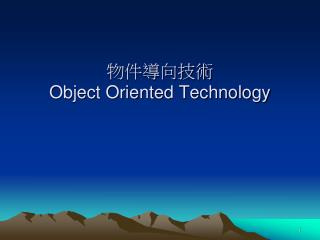 物件導向技術 Object Oriented Technology
