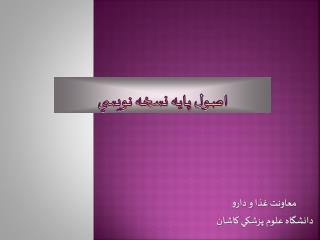 اصول پايه نسخه نويسي
