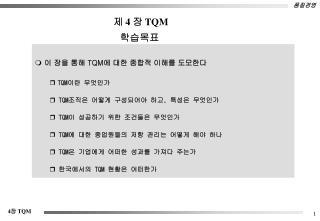 제  4  장  TQM 학습목표