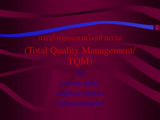 ????????????????????????? (Total Quality Management/ TQM)