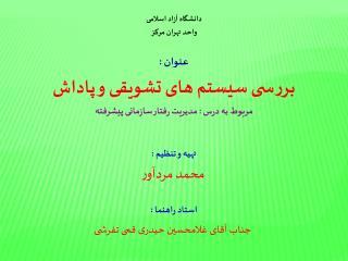 دانشگاه آزاد اسلامی واحد تهران مرکز عنوان : بررسی سیستم های تشویقی و پاداش