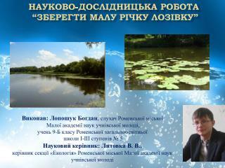 """Науково-дослідницька робота  """" Зберегти  малу  річку Лозівку """""""