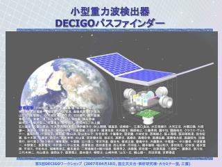小型重力波検出器 DECIGO パスファインダー