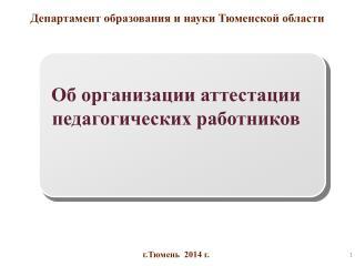 Департамент образования и науки Тюменской области
