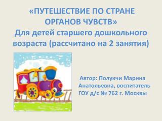 Автор: Полукчи Марина Анатольевна, воспитатель ГОУ д/с № 762 г. Москвы