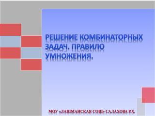 Комбинаторные задачи. Правило  умножения.