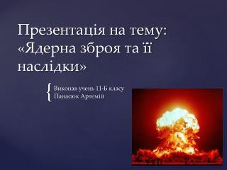 Презентація на тему: «Ядерна зброя та її наслідки»
