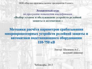 Лектор: Шалимов А.С.,               ведущий инженер