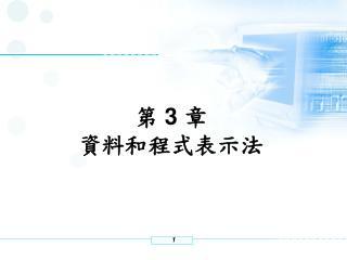 第  3  章 資料和程式表示法