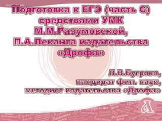 Подготовка к ЕГЭ (часть С) средствами УМК М.М.Разумовской, П.А.Леканта издательства «Дрофа»