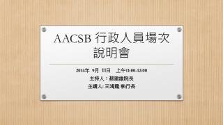 AACSB  行政人員場次說明會