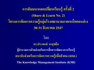 การสัมมนาแลกเปลี่ยนเรียนรู้ ครั้งที่  2 (Share & Learn No. 2)