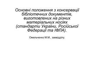 ГОСТ 7.87-2013 « КНИЖНЫЕ ПАМЯТНИКИ . Общие требования