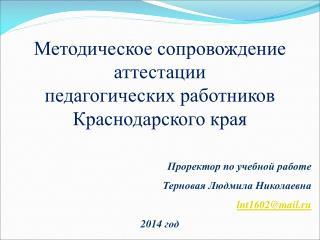 Методическое сопровождение аттестации  педагогических работников Краснодарского края