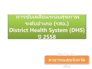 การขับเคลื่อนระบบสุขภาพระดับอำเภอ (รสอ.) District Health System (DHS) ปี  2558