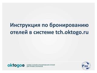 Инструкция по бронированию отелей в системе  tch.oktogo.ru