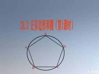 24.3  正多边形和圆(第 1 课时)