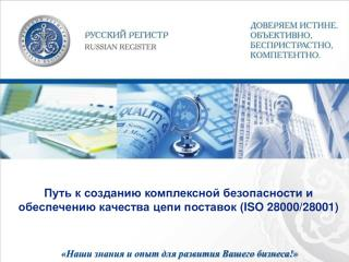 Путь к созданию комплексной безопасности и обеспечению качества цепи поставок ( ISO  28000/28001)