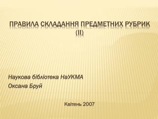 Правила складання предметних рубрик (ІІ)