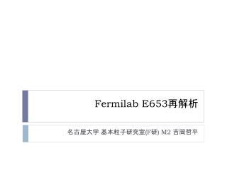 Fermilab E653 再解析