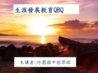 生涯發展教育 QBQ