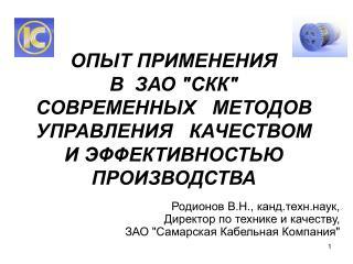 Родионов В.Н., канд.техн.наук,